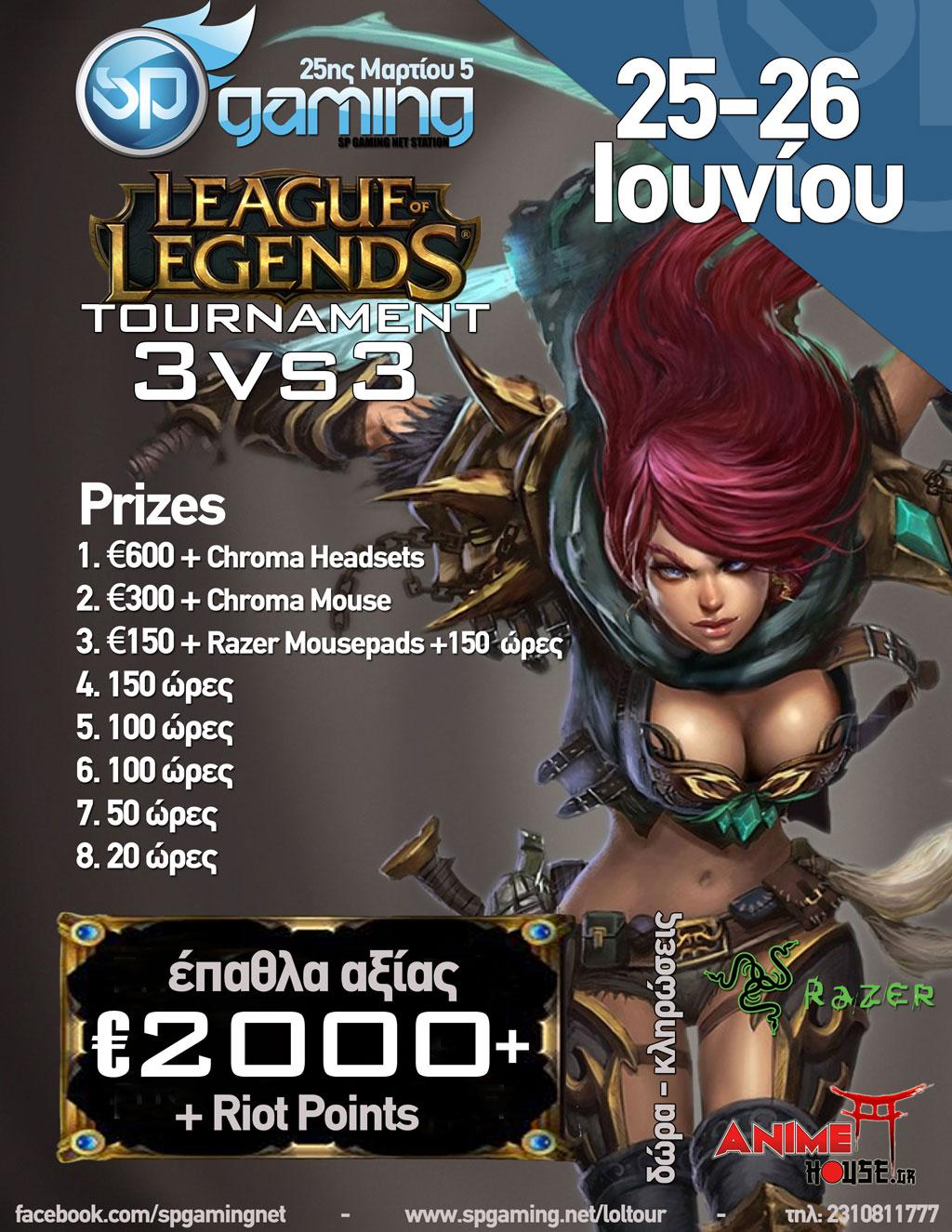 league of legends summer league
